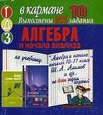 """Готовые домашние задания. Алгебра. Задания выполнены на основе учебника """"Алгебра и начала анализа"""" для 10-11 классов Алимова Ш.А. 1990-2004 гг"""
