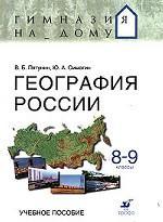География России, 8-9 класс