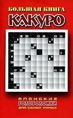 Большая книга Какуро. Японские головоломки для самых умных