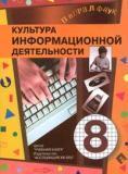 Культура информационной деятельности. Информатика и информационные технологии. 8 класс