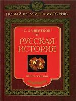 Русская история. Книга 3