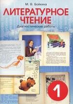 Скачать Литературное чтение. 1 класс. Диагностические работы бесплатно М.В. Бойкина