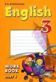"""Английский язык. 3 класс. Рабочая тетрадь к учебнику """"Английский язык: 3 класс"""". Часть 1"""