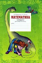 Математика. Тетрадь № 2 для 4 класса
