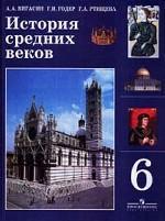 История средних веков. Учебник для 6 класса