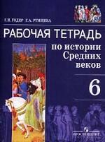 История. 6 класс. Рабочая тетрадь по истории Средних веков для 6 класса