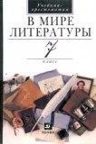 В мире литературы: учебник-хрестоматия. 7 класс