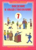 Введение в обществознание. 7класс. Учебник