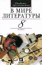 В мире литературы. 8 класс. Учебник-хрестоматия