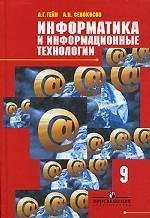 Информатика и информационные технологии. 9 класс