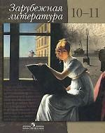 Зарубежная литература. 10-11 классы