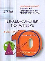 Тетрадь-конспект по алгебре. 10 класс