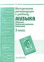 """Методические рекомендации к учебнику """"Музыка"""". 3 класс"""
