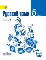 Русский язык 5кл ч2 [Учебник] ФГОС ФП