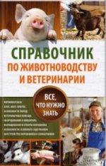 Справочник по животноводству и ветеринарии