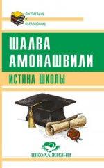 Шалва Александрович Амонашвили. Истина школы
