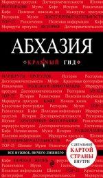 Абхазия. 3-е изд., испр. и доп