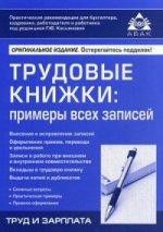 Трудовые книжки: примеры всех записей (14 изд)