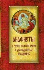 Акафисты в честь Святой Пасхи и двунадесятых пр