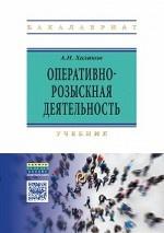 А. Н. Халиков. Оперативно-розыскная деятельность