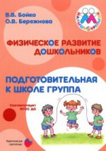 Физическое развитие дошкольников. Подготовительная