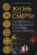 Жизнь после смерти. Религиозные представления и научные доказательства (Тайные знания)