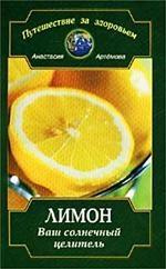 Лимон: Ваш солнечный целитель