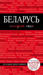 Беларусь. 2-е изд