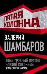 """Иван Грозный против """"пятой колонны"""". Иуды русского царства"""