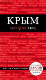 Крым. 3-е изд., испр. и доп
