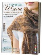 Ажурные шали,шарфы и пуловеры с винтажными мотивами.Спицы