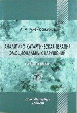 Аналитико-катартическая терапия эмоциональных нарушений Издание 2