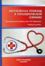 Неотложная помощь в терапевтической клинике