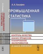 А. А. Халафян. Промышленная статистика. Контроль качества, анализ процессов, планирование экспериментов в пакете STATISTICA 150x187