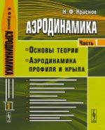 Аэродинамика. Ч.1: Основы теории. Аэродинамика профиля и крыла