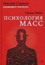 Психология масс.тв