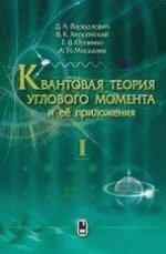 Квантовая теория углового момента и её приложения. В 2 т. Т.1
