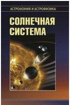 Солнечная система 2-е изд. перераб. (2017 г)