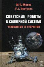 Советские роботы в Солнечной системе. Технологии