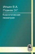 Аналитическая геометрия изд. 8-е., стер