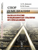Спор о медиации: Раскол в России и медиация как стратегия его преодоления