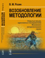 Возобновление методологии: Открытые письма, адресованные последователям Московского методологического кружка