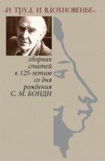 «И труд, и вдохновенье»: сборник статей к 125-летию со дня рождения С.М. Бонди