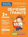 Для детского сада. Обучение грамоте. Младшая группа