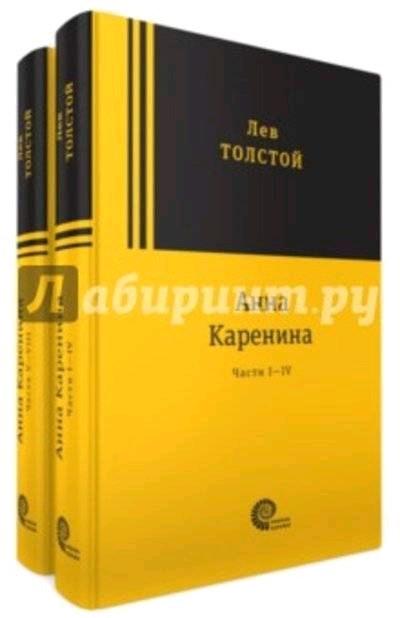 Анна Каренина (2 тома)