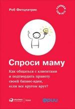 Спроси маму: Как общаться с клиентамии подтвердить правоту своей бизнес-идеи, если кругом врут