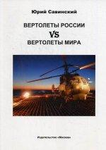 Вертолеты России vs вертолеты мира