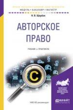АВТОРСКОЕ ПРАВО. Учебник и практикум для бакалавриата и магистратуры