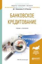 БАНКОВСКОЕ КРЕДИТОВАНИЕ. Учебник и практикум для бакалавриата и магистратуры