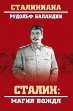 Сталин: магия вождя